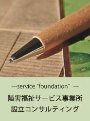 障害福祉サービス事業所設立コンサルティング